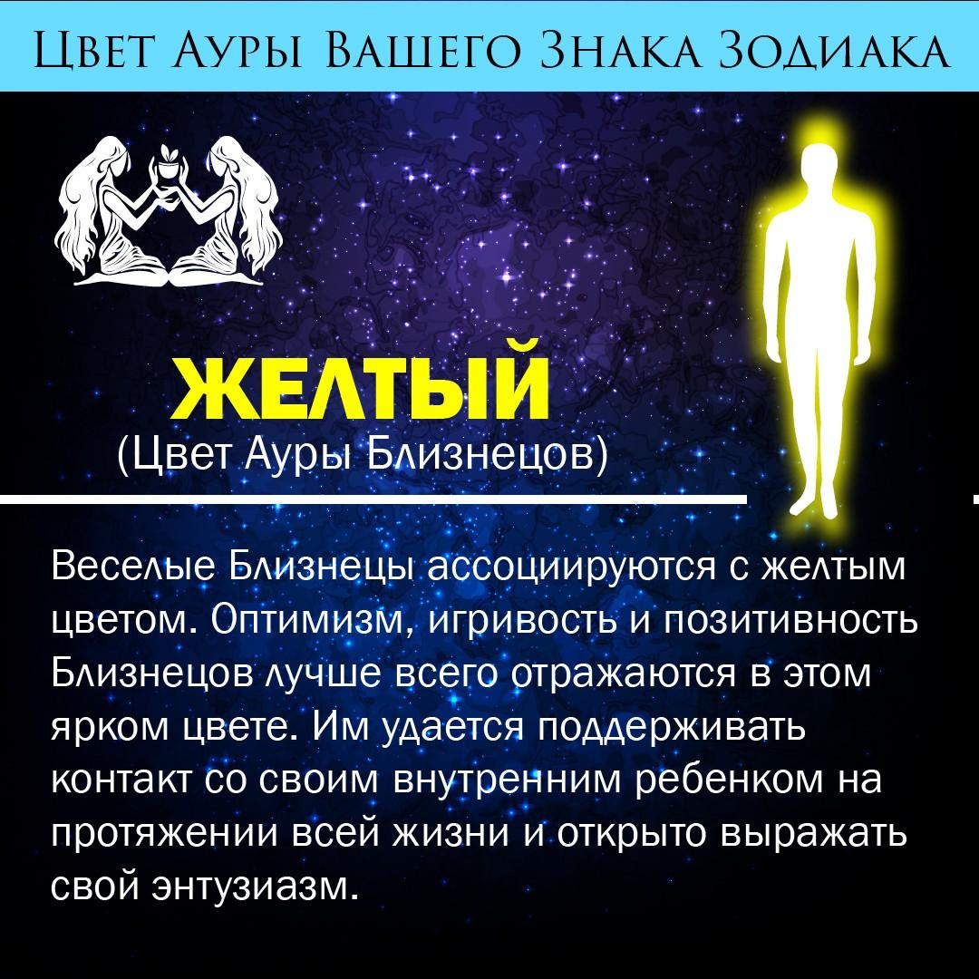 Цвет ауры Близнецов: желтый