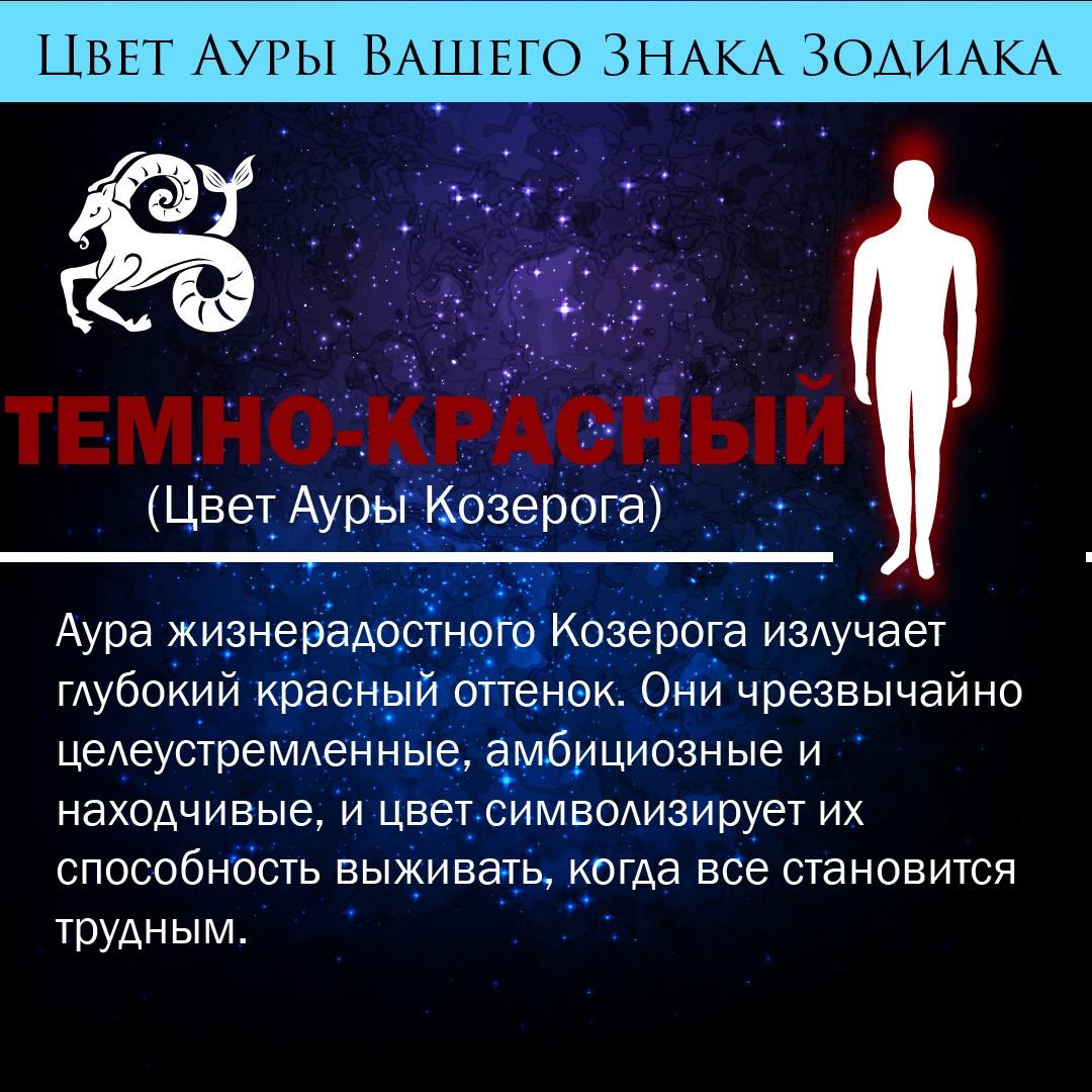 Цвет ауры Козерога: темно-красный