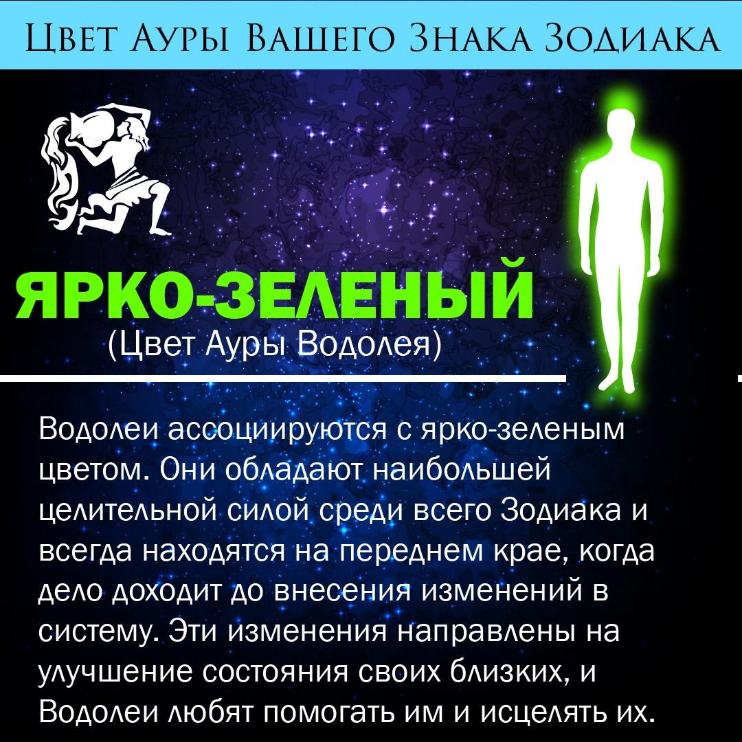 Цвет ауры Водолея: ярко-зеленый