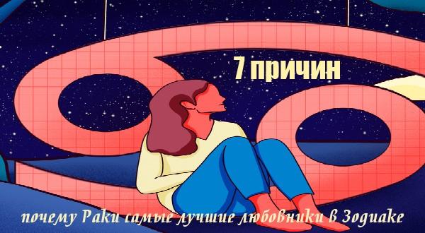 7 причин почему Раки самые лучшие любовники в Зодиаке